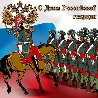 День Русской Гвардии.